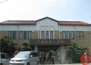 豊岡市商工会館(旧日高町商工会館)