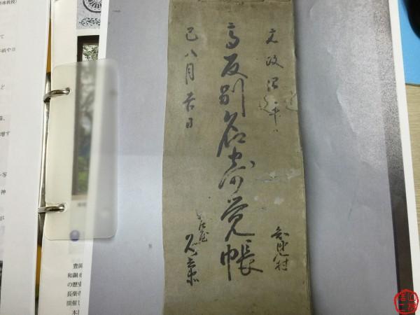 市民学芸員講座 第6回 古文書の整理方法①