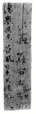 【たじまる】 「詩経」の木簡、国内初出土