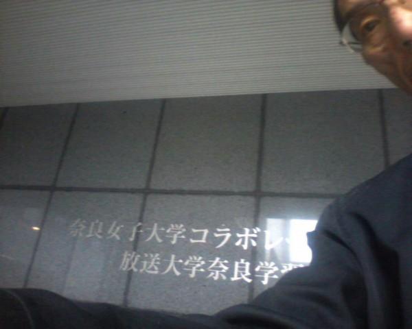 放送大学面接授業 奈良 「邪馬台国とヤマト王権の成立」